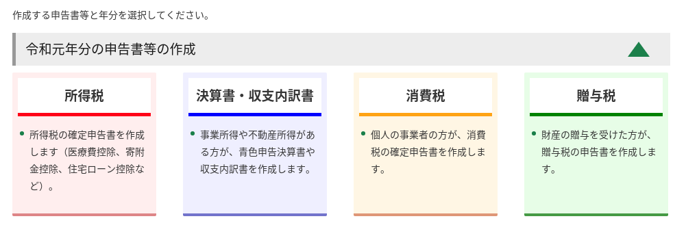 Screenshot 2020 01 19 at 17.57.23 - Chromebookで確定申告?公的年金と確定拠出年金とネット広告収入の場合?!