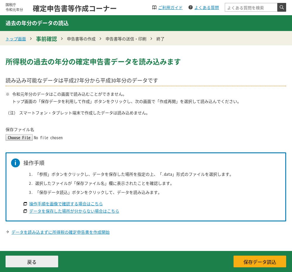 Screenshot 2020 01 19 at 18.00.36 - Chromebookで確定申告?公的年金と確定拠出年金とネット広告収入の場合?!