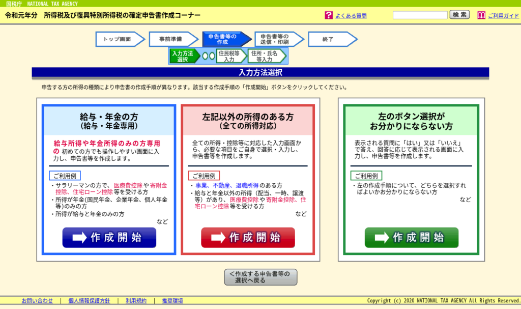 Screenshot 2020 01 19 at 18.05.37 1024x607 - Chromebookで確定申告?公的年金と確定拠出年金とネット広告収入の場合?!