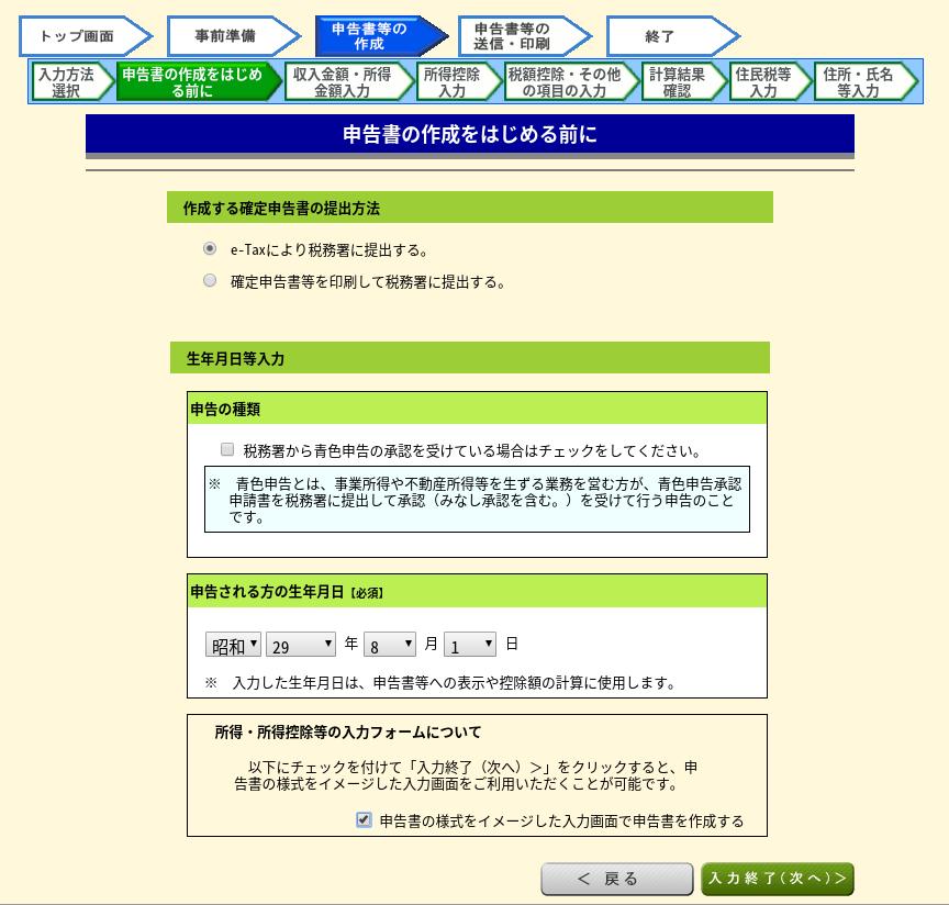 Screenshot 2020 01 19 at 18.09.25 - Chromebookで確定申告?公的年金と確定拠出年金とネット広告収入の場合?!