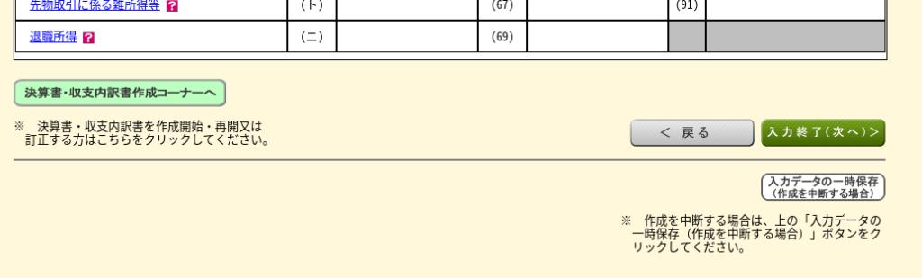 Screenshot 2020 01 19 at 18.15.59 1024x309 - Chromebookで確定申告?公的年金と確定拠出年金とネット広告収入の場合?!