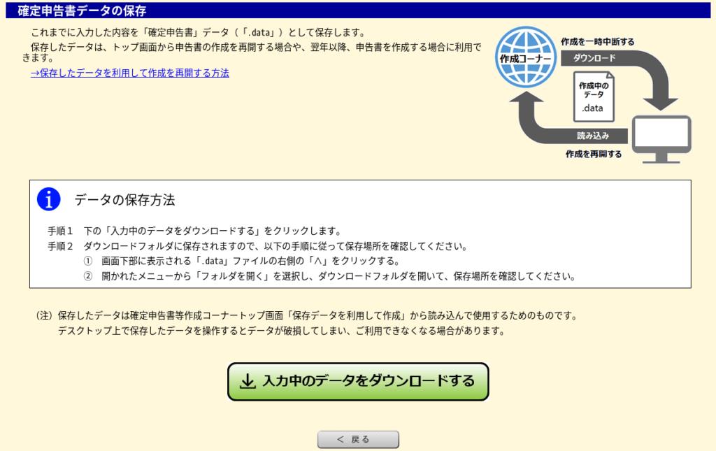 Screenshot 2020 01 19 at 18.18.01 1024x645 - Chromebookで確定申告?公的年金と確定拠出年金とネット広告収入の場合?!