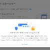 Chromebook パスワード管理 Googleパスワードマネージャー