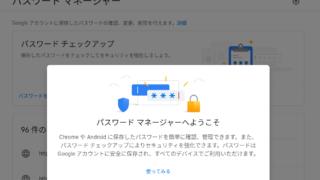 Screenshot 2020 01 21 at 11.56.22 320x180 - Chromebookでパスワード管理?Chromeに覚えさせているパスワードは大丈夫?!