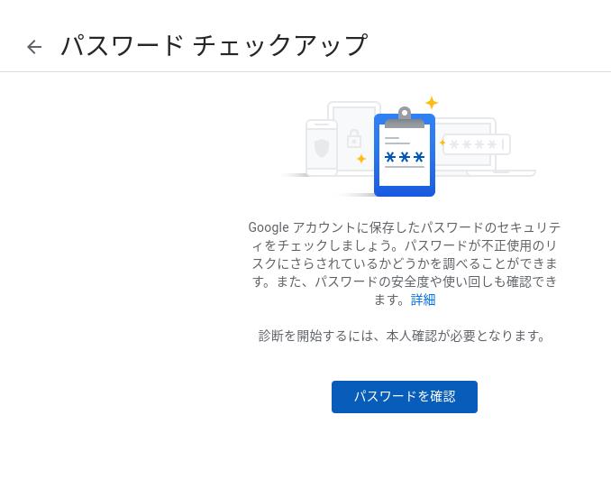 Screenshot 2020 01 21 at 12.08.43 - Chromebookでパスワード管理?Chromeに覚えさせているパスワードは大丈夫?!