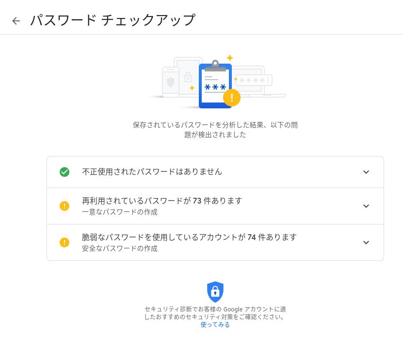 Screenshot 2020 01 21 at 12.10.22 - Chromebookでパスワード管理?Chromeに覚えさせているパスワードは大丈夫?!