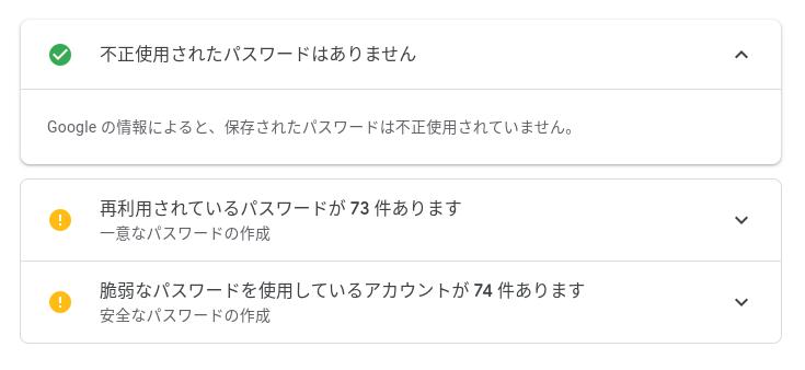Screenshot 2020 01 21 at 12.12.14 - Chromebookでパスワード管理?Chromeに覚えさせているパスワードは大丈夫?!