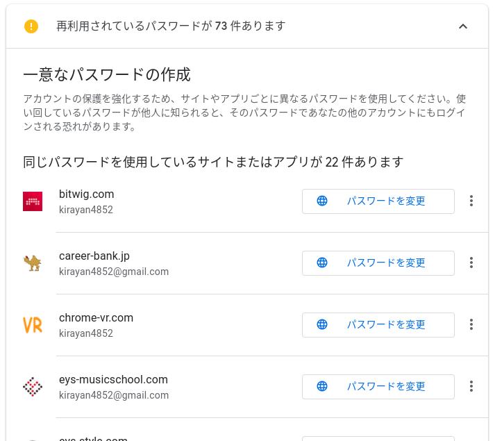Screenshot 2020 01 21 at 12.16.27 - Chromebookでパスワード管理?Chromeに覚えさせているパスワードは大丈夫?!