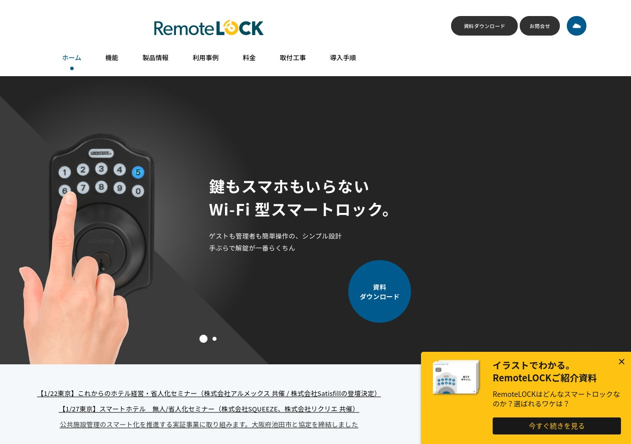 RemoteLock SmartLock Cloud System Chromebook Android