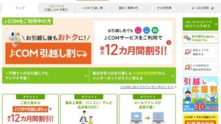 Screenshot 2020 01 30 at 15.09.26 320x180 - 札幌市内で引っ越し?J:COM引越し割を使うとかなりお得な情報?!