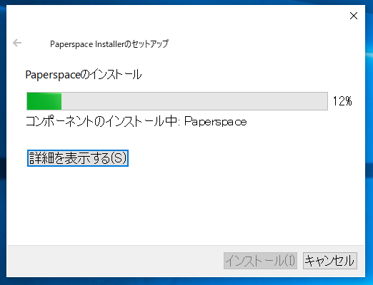 paperspace 6 - Chromebookの課題?低スペック2in1 Windows10 PCで解決できるのか?!