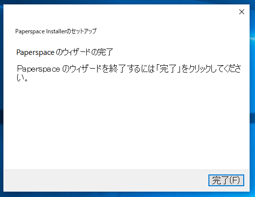 paperspace 7 - Chromebookの課題?低スペック2in1 Windows10 PCで解決できるのか?!