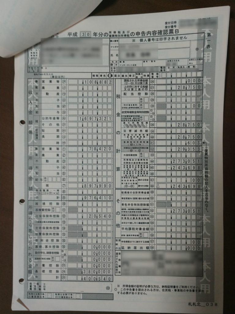 shotoku zei kakutei sinkoku 2018 768x1024 - Chromebookで確定申告?公的年金と確定拠出年金とネット広告収入の場合?!