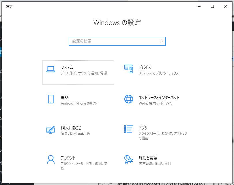 windows10 1 - Chromebookの課題?低スペック2in1 Windows10 PCで解決できるのか?!