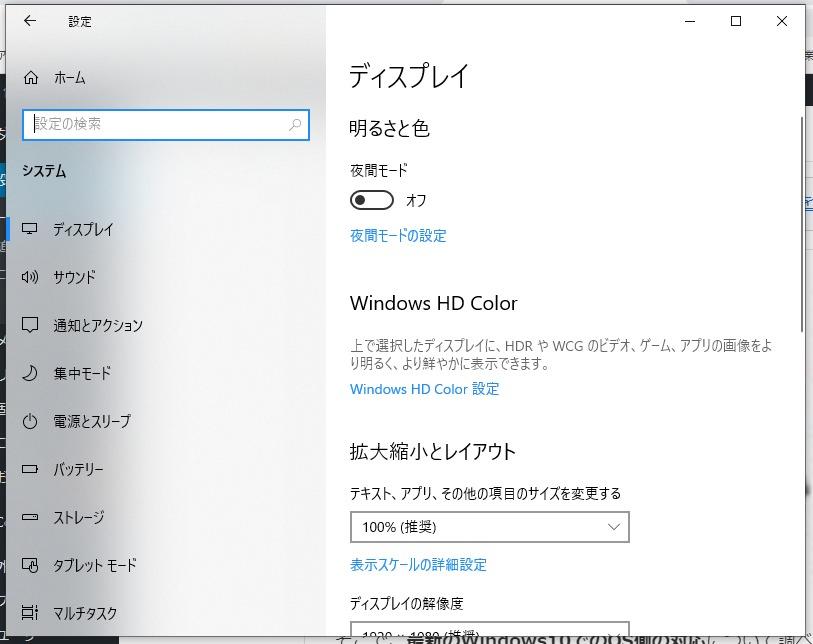 windows10 2 - Chromebookの課題?低スペック2in1 Windows10 PCで解決できるのか?!