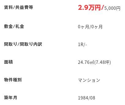 Screenshot 2020 02 06 at 18.35.22 - J:COM対応でない物件への引越し?解除料と取外し費用が無料になった?!
