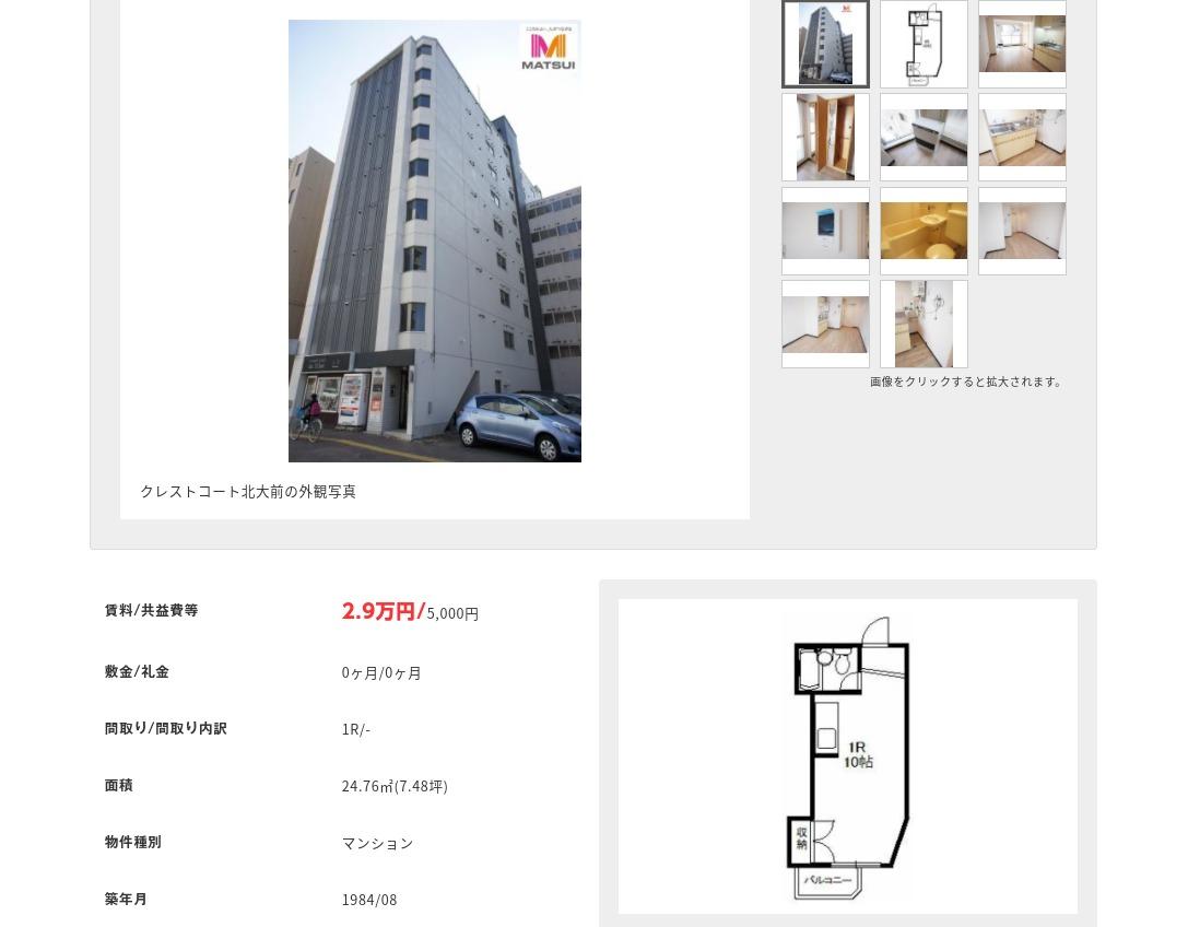 札幌市 ワンルーム クレストコート 松井ビルグループ