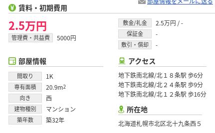 Screenshot 2020 02 07 at 12.06.52 - J:COM対応でない物件への引越し?解除料と取外し費用が無料になった?!