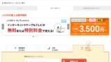 Screenshot 2020 02 07 at 13.52.48 160x90 - J:COM対応でない物件への引越し?解除料と取外し費用が無料になった?!