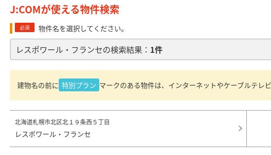 Screenshot 2020 02 07 at 13.56.52 - J:COM対応でない物件への引越し?解除料と取外し費用が無料になった?!