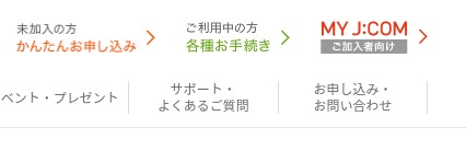 Screenshot 2020 02 07 at 14.03.27 - J:COM対応でない物件への引越し?解除料と取外し費用が無料になった?!