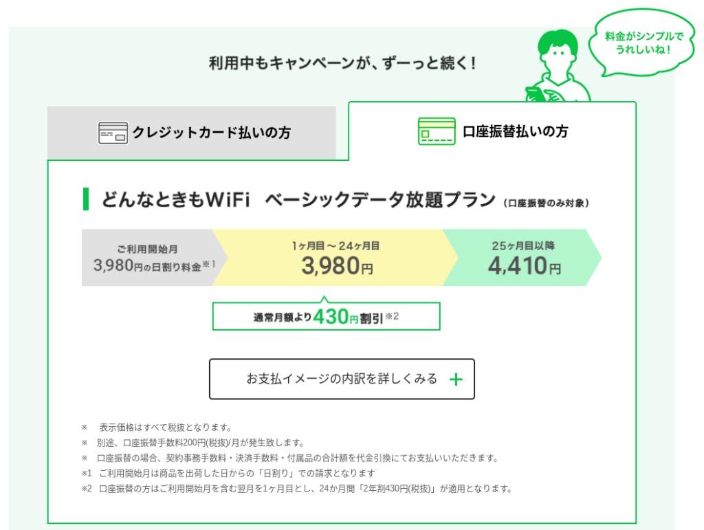 Screenshot 2020 02 07 at 18.29.14 1024x771 - どんなときもWiFi?光回線工事が3週間後なのでモバイルWiFiを申し込んだ?!