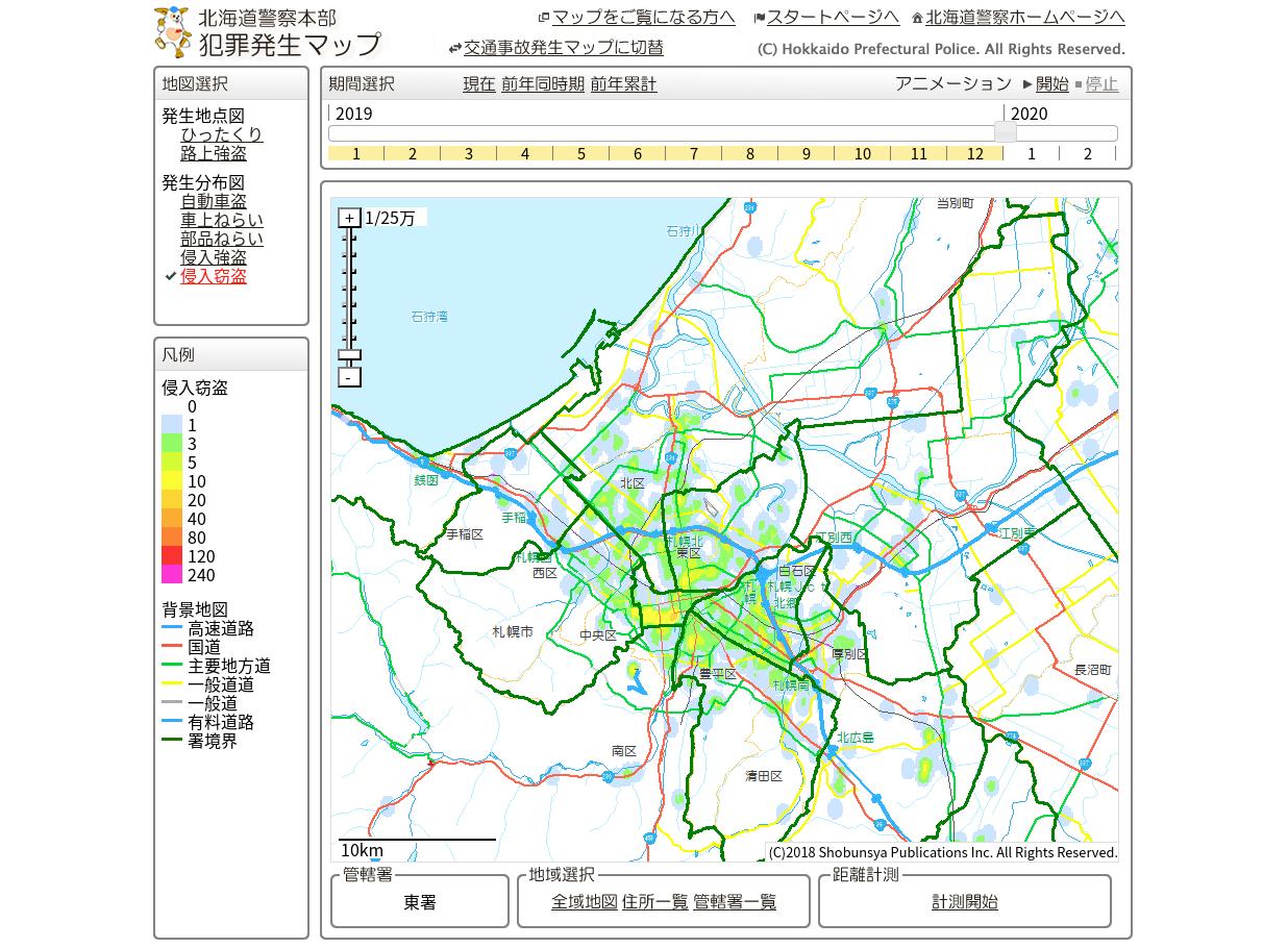 札幌市 犯罪マップ