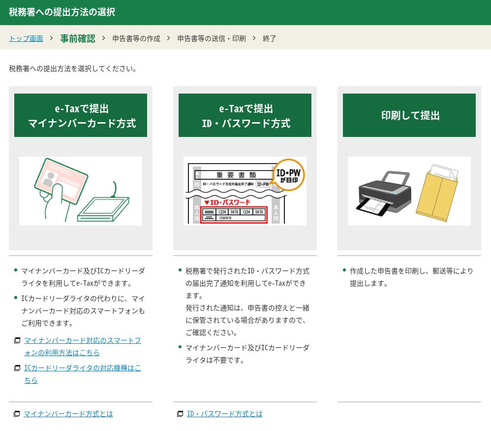 Screenshot 2020 02 27 at 11.07.13 - 確定申告?コロナ感染予防に有効なオンライン「e-Tax」で自宅からの申告がオススメ?!