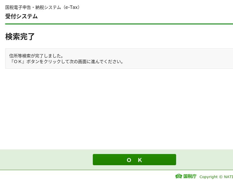 Screenshot 2020 02 27 at 11.20.22 - 確定申告?コロナ感染予防に有効なオンライン「e-Tax」で自宅からの申告がオススメ?!
