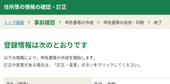 Screenshot 2020 02 27 at 11.21.52 - 確定申告?コロナ感染予防に有効なオンライン「e-Tax」で自宅からの申告がオススメ?!