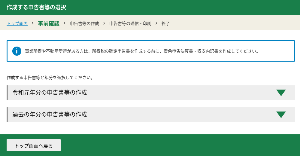 Screenshot 2020 02 27 at 11.24.56 - 確定申告?コロナ感染予防に有効なオンライン「e-Tax」で自宅からの申告がオススメ?!