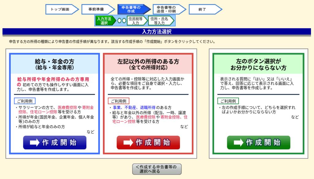 Screenshot 2020 02 27 at 12.00.56 1024x586 - 確定申告?コロナ感染予防に有効なオンライン「e-Tax」で自宅からの申告がオススメ?!