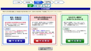 Screenshot 2020 02 27 at 12.00.56 320x180 - 確定申告?コロナ感染予防に有効なオンライン「e-Tax」で自宅からの申告がオススメ?!