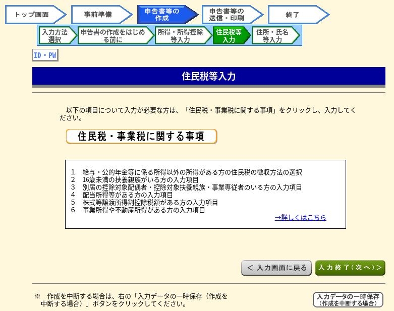 Screenshot 2020 02 27 at 12.23.33 - 確定申告?コロナ感染予防に有効なオンライン「e-Tax」で自宅からの申告がオススメ?!