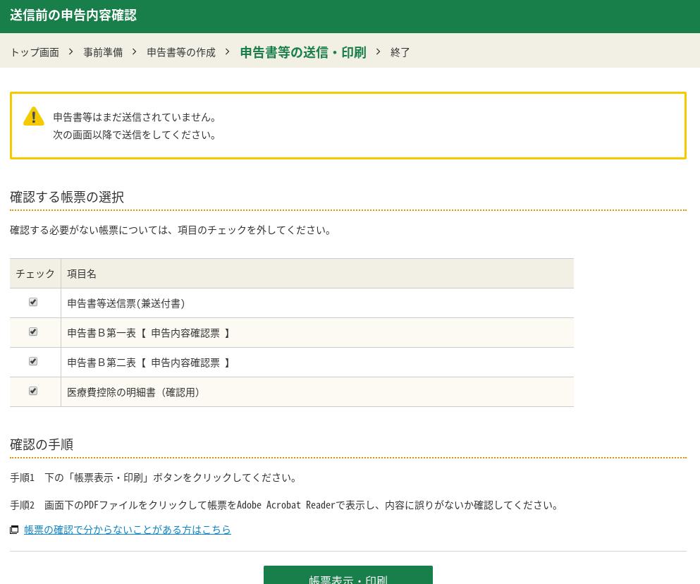 Screenshot 2020 02 27 at 12.38.32 - 確定申告?コロナ感染予防に有効なオンライン「e-Tax」で自宅からの申告がオススメ?!