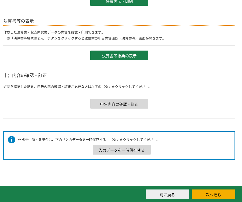 Screenshot 2020 02 27 at 12.39.19 - 確定申告?コロナ感染予防に有効なオンライン「e-Tax」で自宅からの申告がオススメ?!
