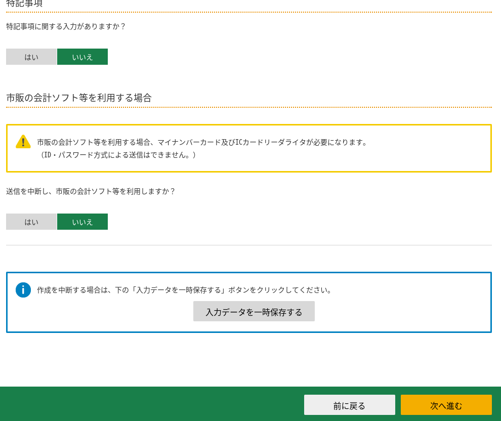 Screenshot 2020 02 27 at 12.42.37 - 確定申告?コロナ感染予防に有効なオンライン「e-Tax」で自宅からの申告がオススメ?!