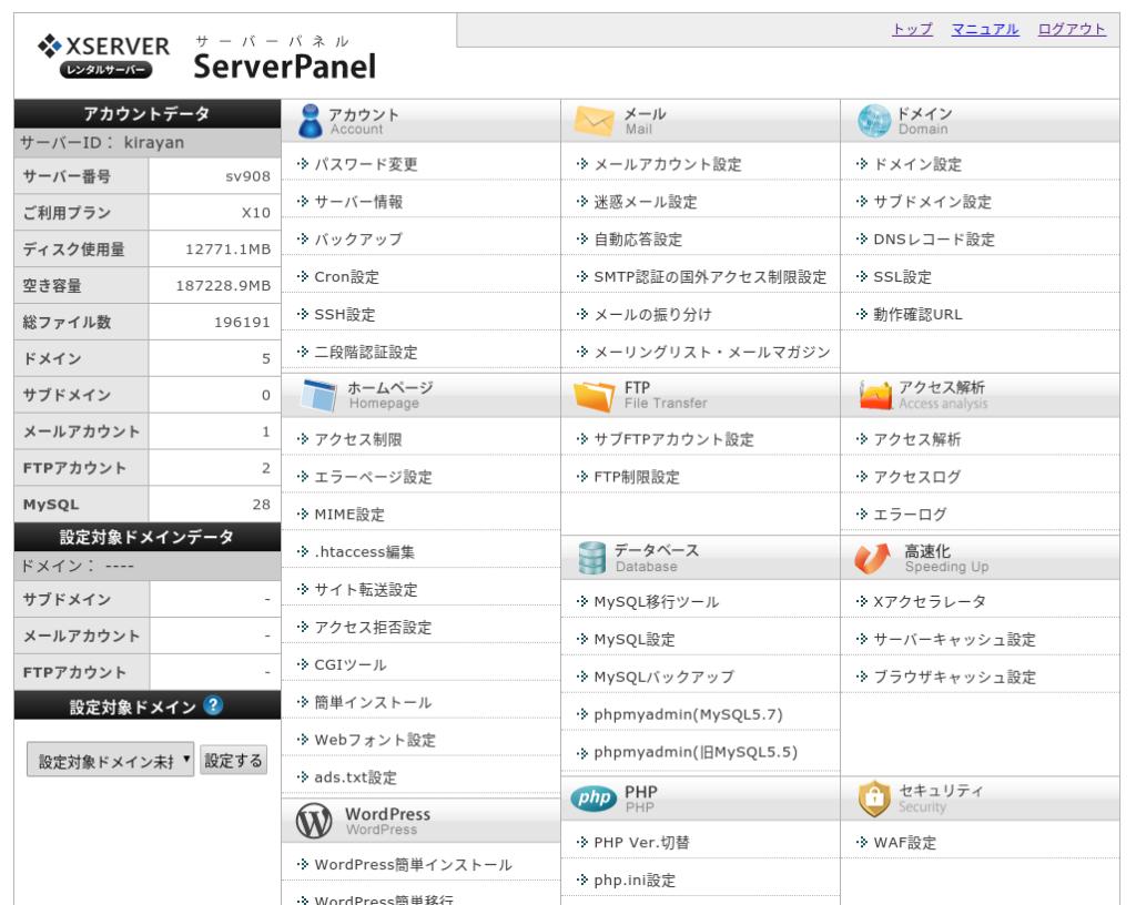 Screenshot 2020 02 29 at 12.02.29 1024x816 - ユーザー参加型WordPressサイト構築?XserverでWordPressを簡単インストール?!