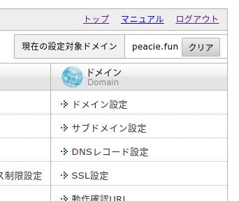 Screenshot 2020 02 29 at 12.04.38 - ユーザー参加型WordPressサイト構築?XserverでWordPressを簡単インストール?!