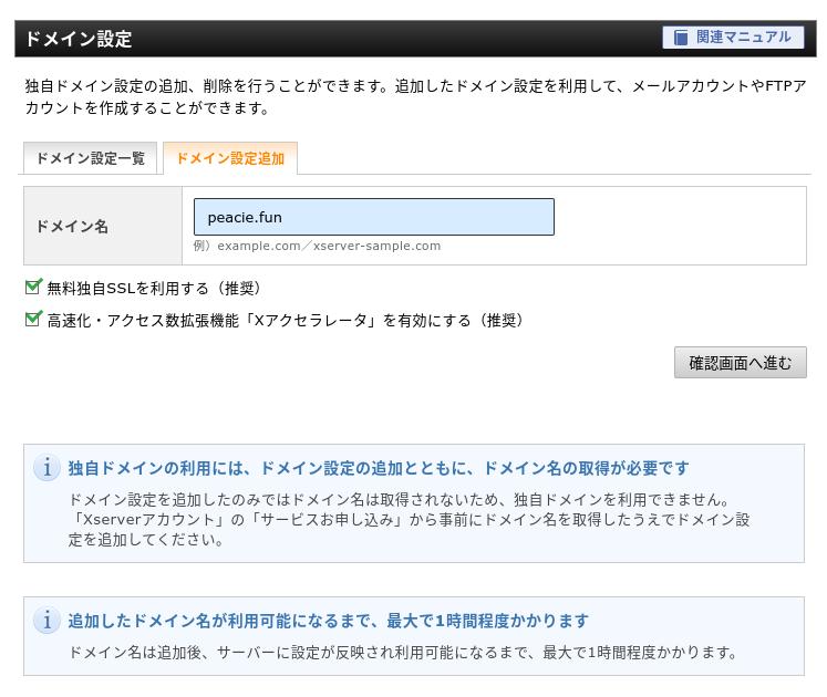Screenshot 2020 02 29 at 12.09.39 - ユーザー参加型WordPressサイト構築?XserverでWordPressを簡単インストール?!