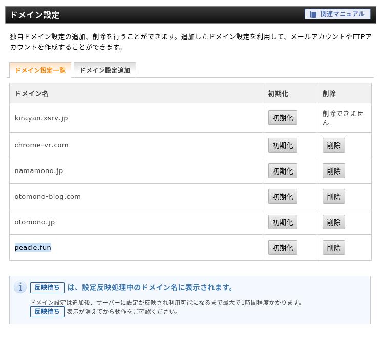 Screenshot 2020 02 29 at 12.11.32 - ユーザー参加型WordPressサイト構築?XserverでWordPressを簡単インストール?!
