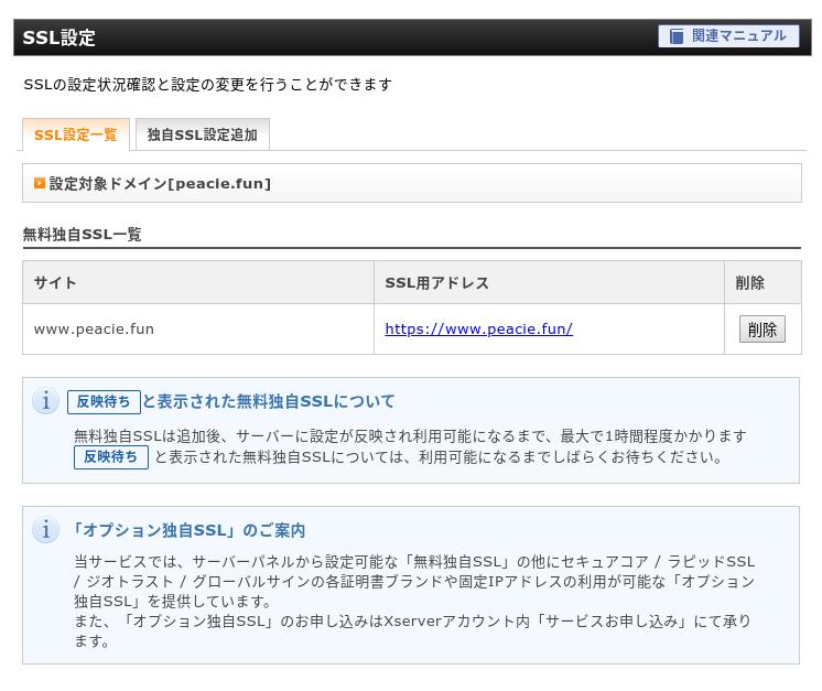Screenshot 2020 02 29 at 12.20.15 - ユーザー参加型WordPressサイト構築?XserverでWordPressを簡単インストール?!