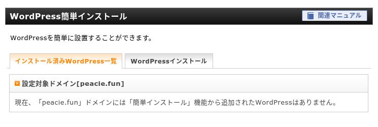 Screenshot 2020 02 29 at 15.22.09 - ユーザー参加型WordPressサイト構築?XserverでWordPressを簡単インストール?!