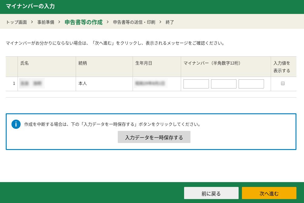 my number 1 - 確定申告?コロナ感染予防に有効なオンライン「e-Tax」で自宅からの申告がオススメ?!