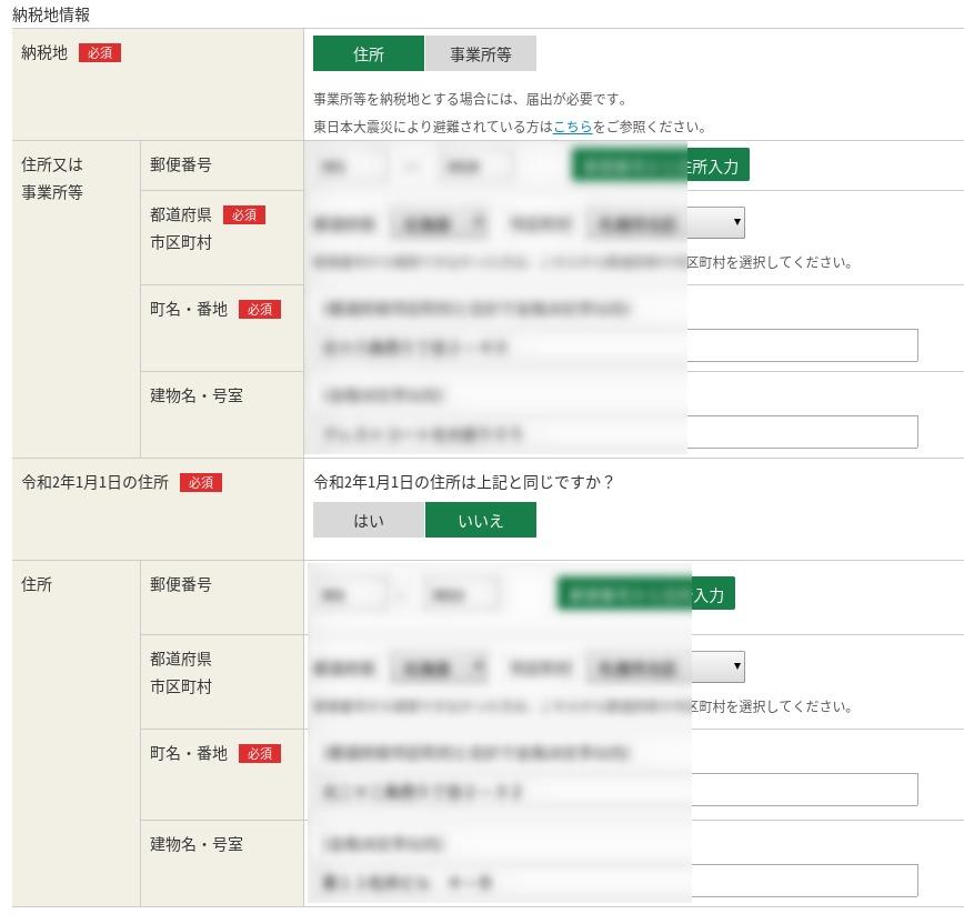 nouzeichi 1 - 確定申告?コロナ感染予防に有効なオンライン「e-Tax」で自宅からの申告がオススメ?!