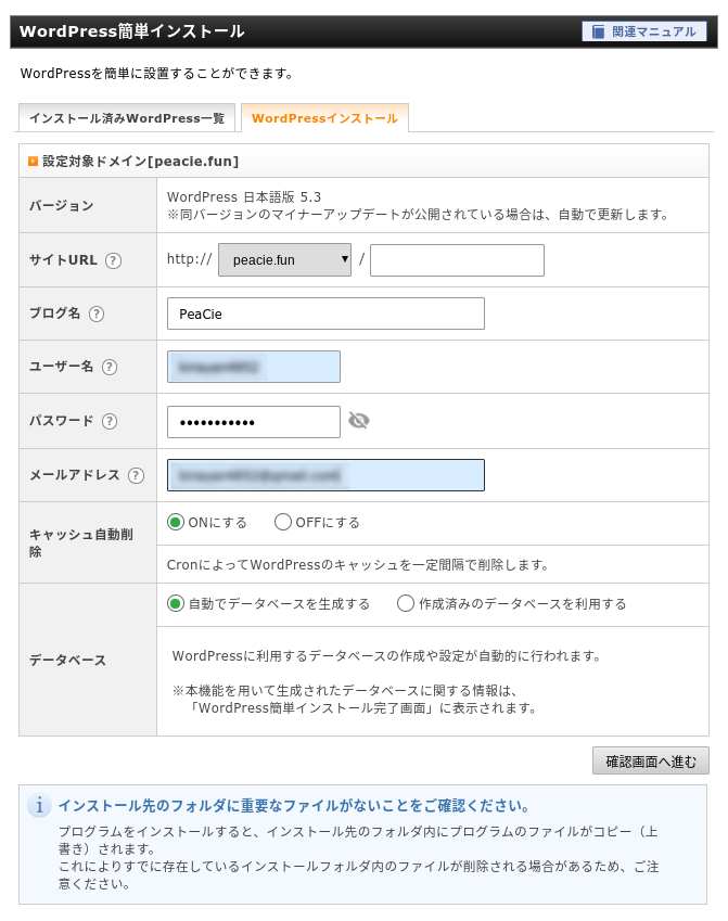peacie wordpress 1 - ユーザー参加型WordPressサイト構築?XserverでWordPressを簡単インストール?!