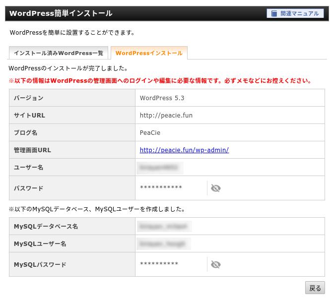 peacie wordpress 3 - ユーザー参加型WordPressサイト構築?XserverでWordPressを簡単インストール?!