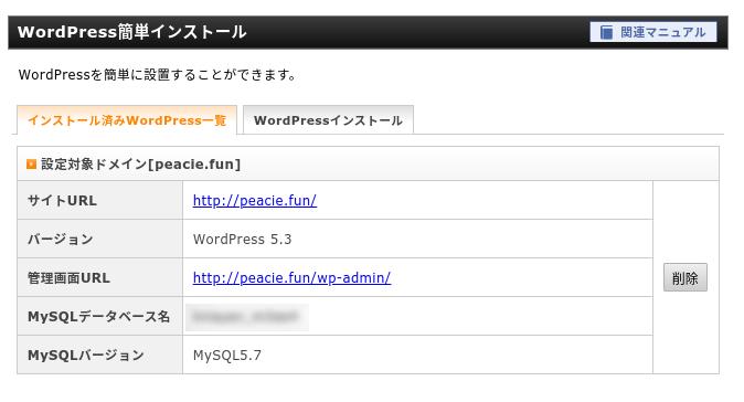 peacie wordpress 4 - ユーザー参加型WordPressサイト構築?XserverでWordPressを簡単インストール?!