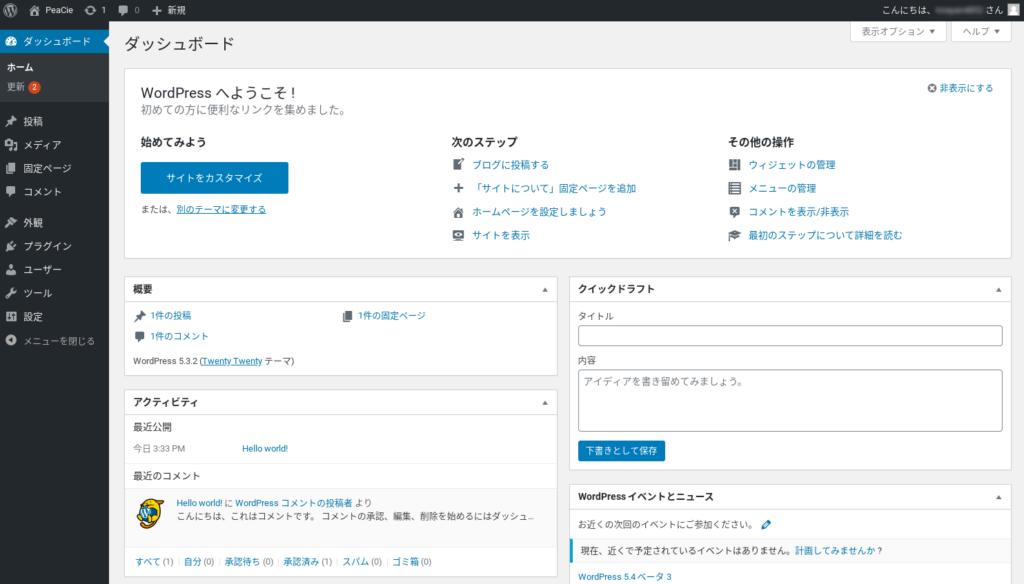 peacie wordpress 7 1024x584 - ユーザー参加型WordPressサイト構築?XserverでWordPressを簡単インストール?!
