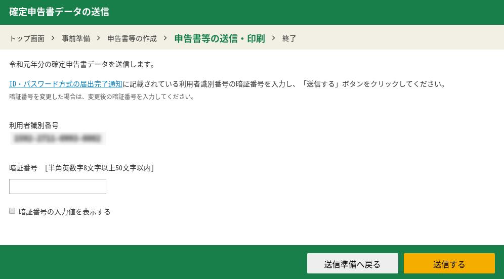 send go 1 - 確定申告?コロナ感染予防に有効なオンライン「e-Tax」で自宅からの申告がオススメ?!